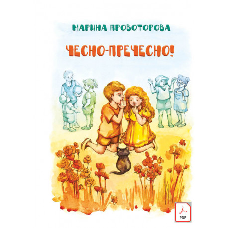 Чесно-пречесно!  Марина Провоторова,  e-book .pdf