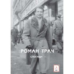 Спогади. Роман Трач. e-book pdf