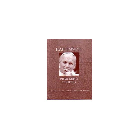 Римський триптих. Іван Павло ІІ. книга