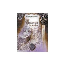 Рыцарские баллады. Надежда Шаипова. книга