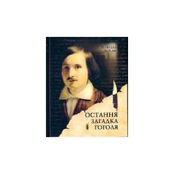 Остання загадка Гоголя. Микола Босак