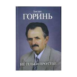 Не тільки про себе. Книга 3 (1985-1990). Богдан Горинь. книга