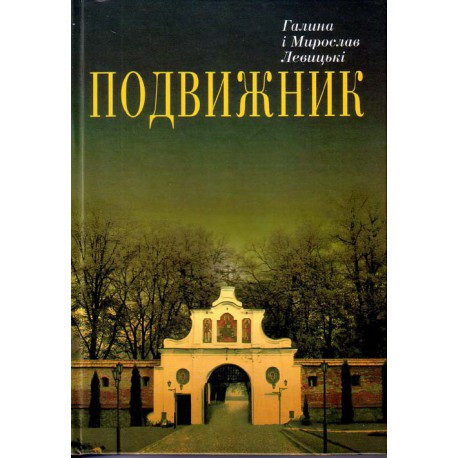 Подвижник. Галина і Мирослав Левицькі. книга