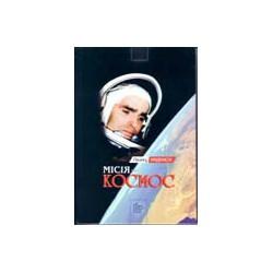 Місія — космос. Леонід Каденюк. книга