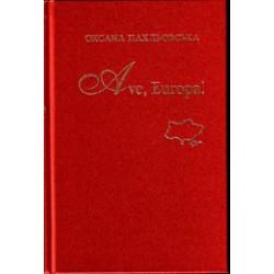 Ave, Europa! Оксана Пахльовська. книга