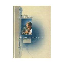 Автобібліографія: 1930–2010. Марта Тарнавська