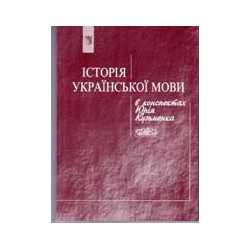 Історія української мови в конспектах Юрія Кузьменка. книга