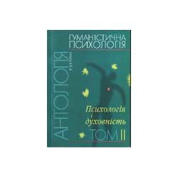 Гуманістична психологія  Антологія в 3-х томах. Том 2. книга