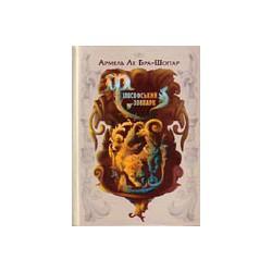 Філософський зоопарк:  від отваринення до вилучення з людства. Армель Ле Бра-Шопар. книга