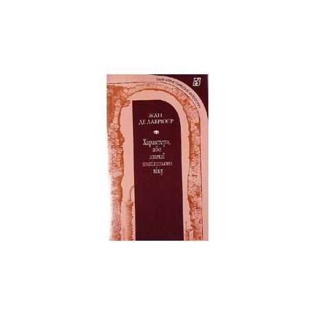 Характери, або звичаї  нинішнього віку (Випуск 6). Жан де Лабрюєр. книга