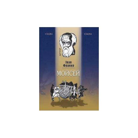 Мойсей. Іван Франко. e-book. pdf