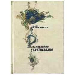 Розмовляймо українською. Іван Вихованець. e-book. pdf
