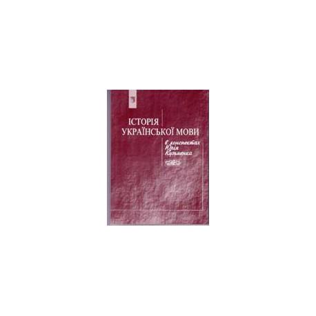 Історія української мови в конспектах Юрія Кузьменка. e-book. pdf