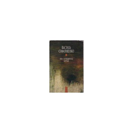 На схрещених мечах. Василь Симоненко.  e-book. pdf