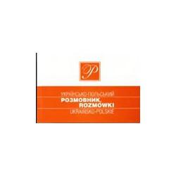 Українсько-польський розмовник. e-book