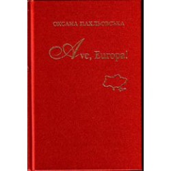 Ave, Europa! Оксана Пахльовська. e-book.pdf