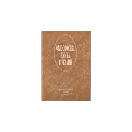 Філософська думка в Україні. e-book.pdf