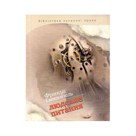 Людське питання. Франсуа Емманюель. книга
