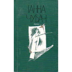 Дзвінка ріка. Ганна Чубач.  e-book.pdf