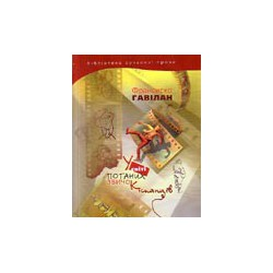 В мире плохих привычек испанцев, Франсиско Гавилан. Книга