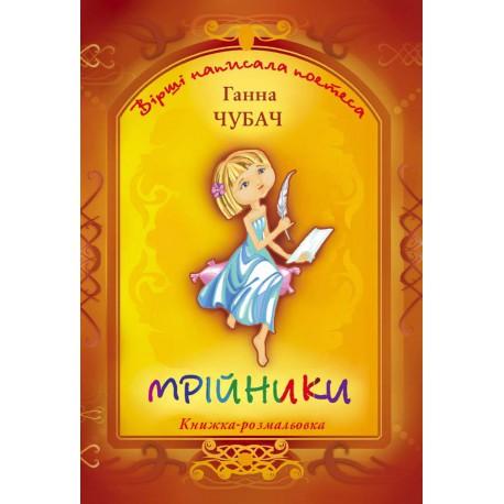 Мрійники. Ганна Чубач. e-book.pdf