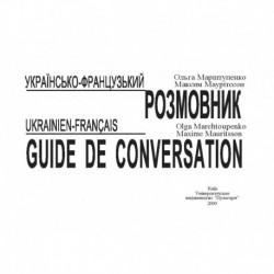 Українсько-французький розмовник. e-book
