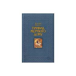 Привид мертвого дому. Валерій Шевчук.  e-book