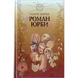Роман Юрби. Валерій Шевчук. e-book
